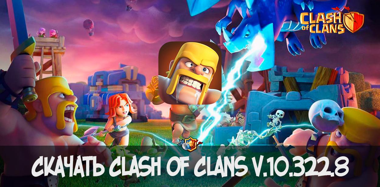 Скачать Clash of Clans 10.322.8 APK