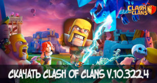 Скачать Clash of Clans v.10.322.4 (APK)