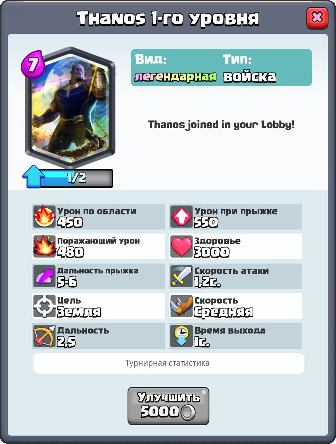 Thanos - Сервер Legendary Royale
