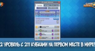 2 уровень с 211 кубками на первом месте в мире!