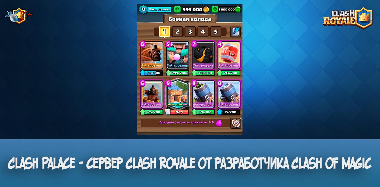 Clash Palace - сервер Clash Royale от разработчика Clash of Magic