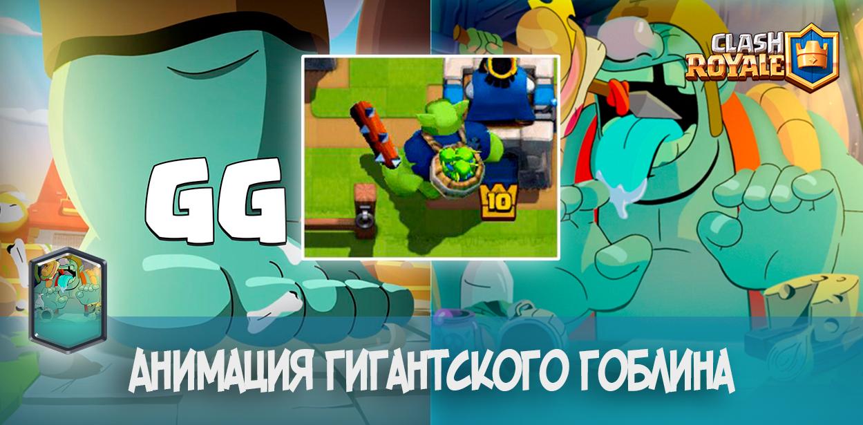 Анимация гигантского гоблина в Clash Royale