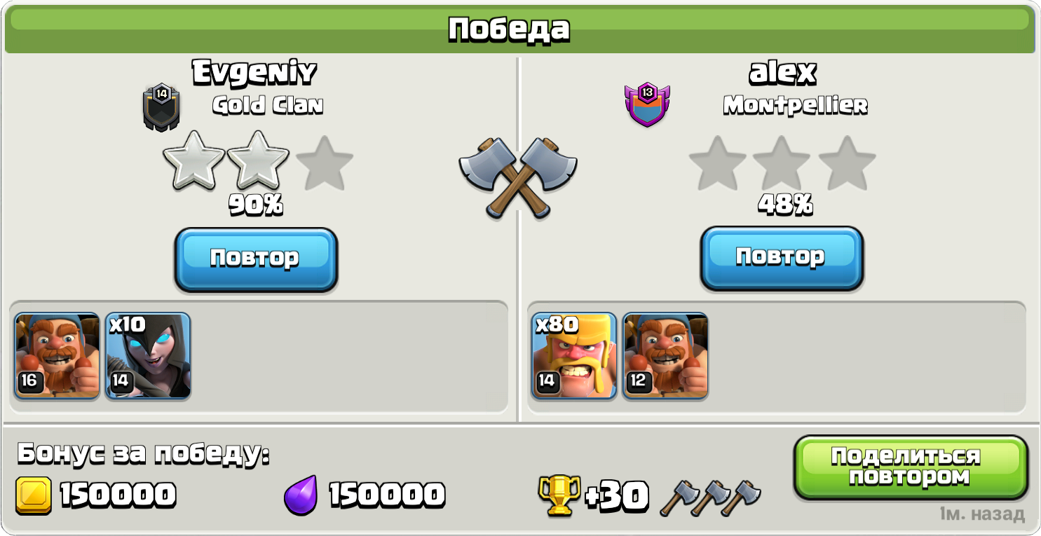 Атака на расстановку ДС 7 в Clash of Clans