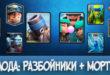 Колода - Разбойники + Мортира для Clash Royale