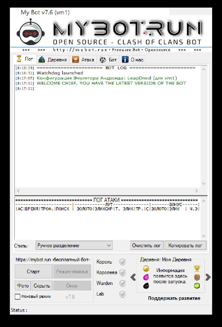MyBot 7.6