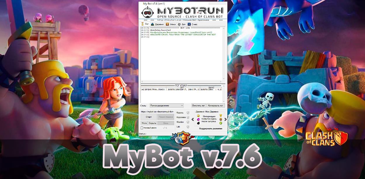 MyBot v.7.6 - августовское обновление бота для Clash of Clans