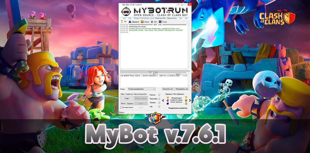 Обновление MyBot 7.6.1 - бот для Clash of Clans