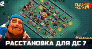 Расстановка дома строителя 7 (ДС 7 BH 7) - Clash of Clans