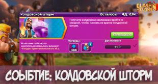 Событие: Колдовской шторм в Clash of Clans
