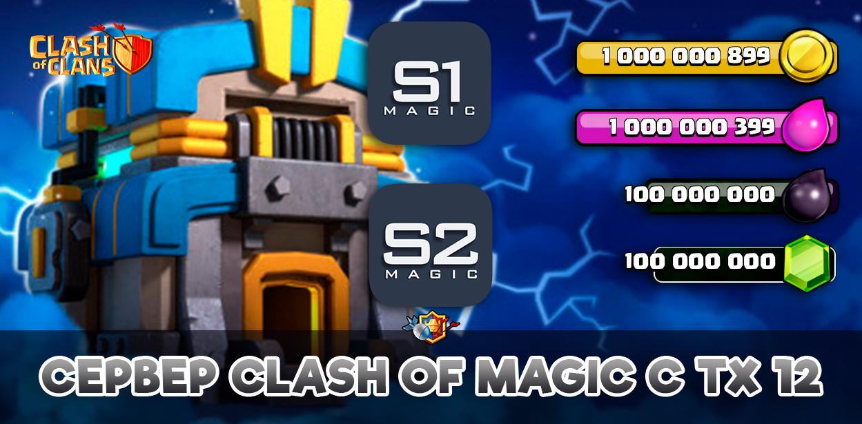 Обновление Clash of Magic - сервер с ТХ 12 (10.322 мод)