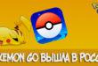 Pokemon GO вышла в РОССИИ