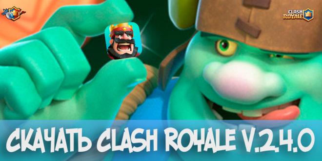 Скачать Clash Royale v.2.4.0 (Гоблин-гигант, токены)