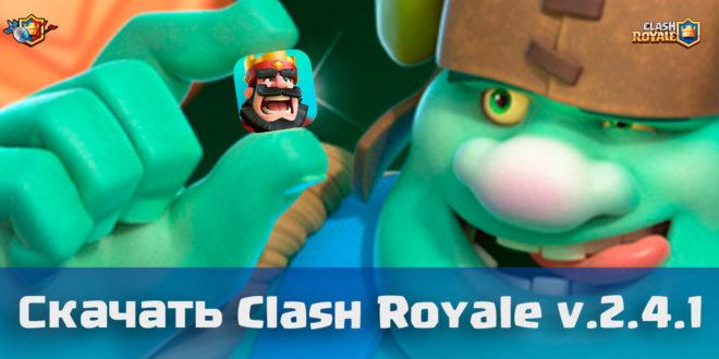 Скачать Clash Royale v.2.4.1 - исправление ошибок
