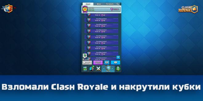 Взломали Clash Royale и накрутили кубки