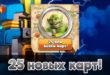 25 новых карт в одиночном режиме - Clash of Clans