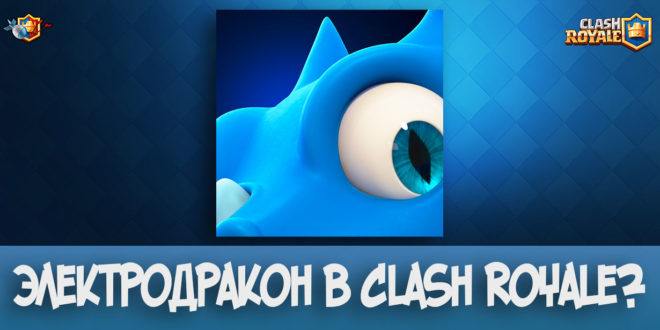 Анонс электродракона в Clash Royale