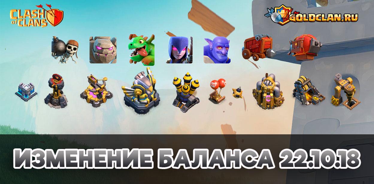 Изменение баланса 22.10.18 в Clash of Clans