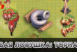 Новая ловушка Торнадо в Clash of Clans