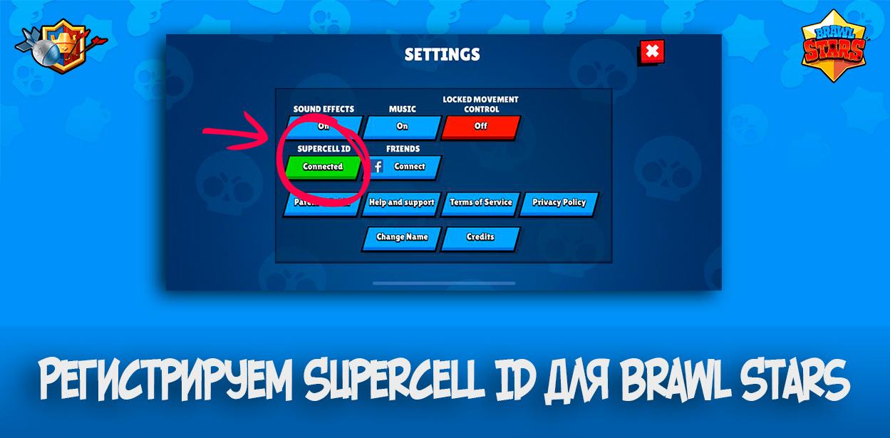 Регистрируем Supercell ID для Brawl Stars