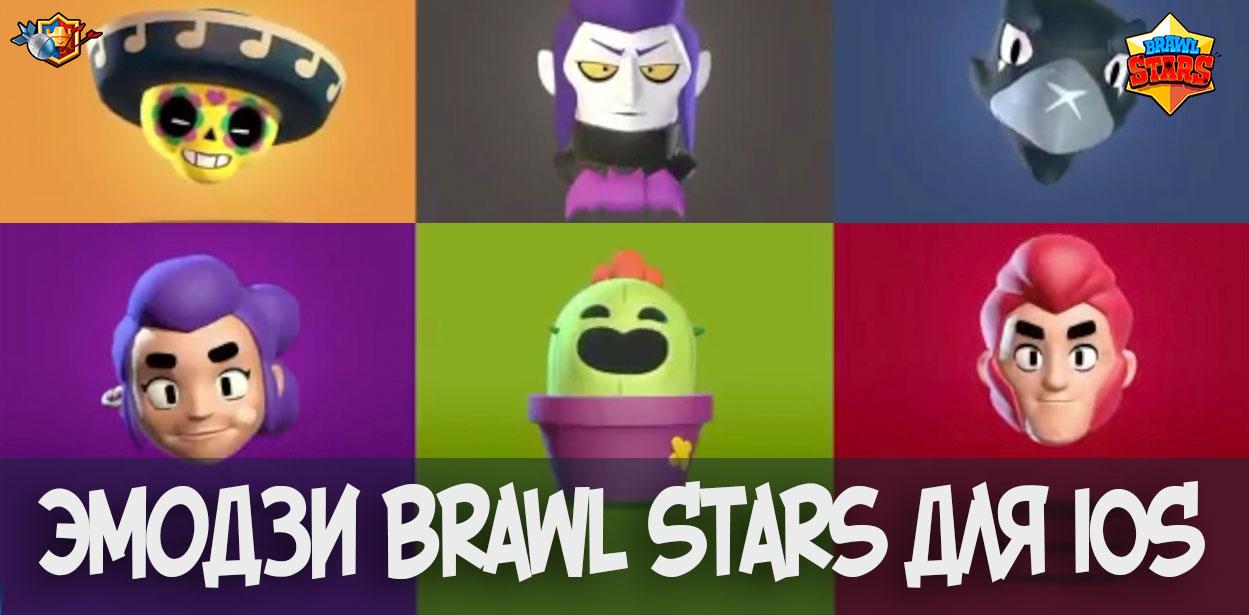 Эмодзи Brawl Stars для iOS