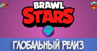 Глобальный релиз Brawl Stars