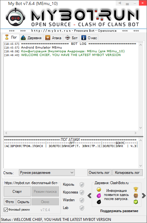 Как выглядит MyBot 7.6.4
