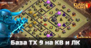 Лучшая база для ТХ 9 на клановую войну! (ноябрь 2018)