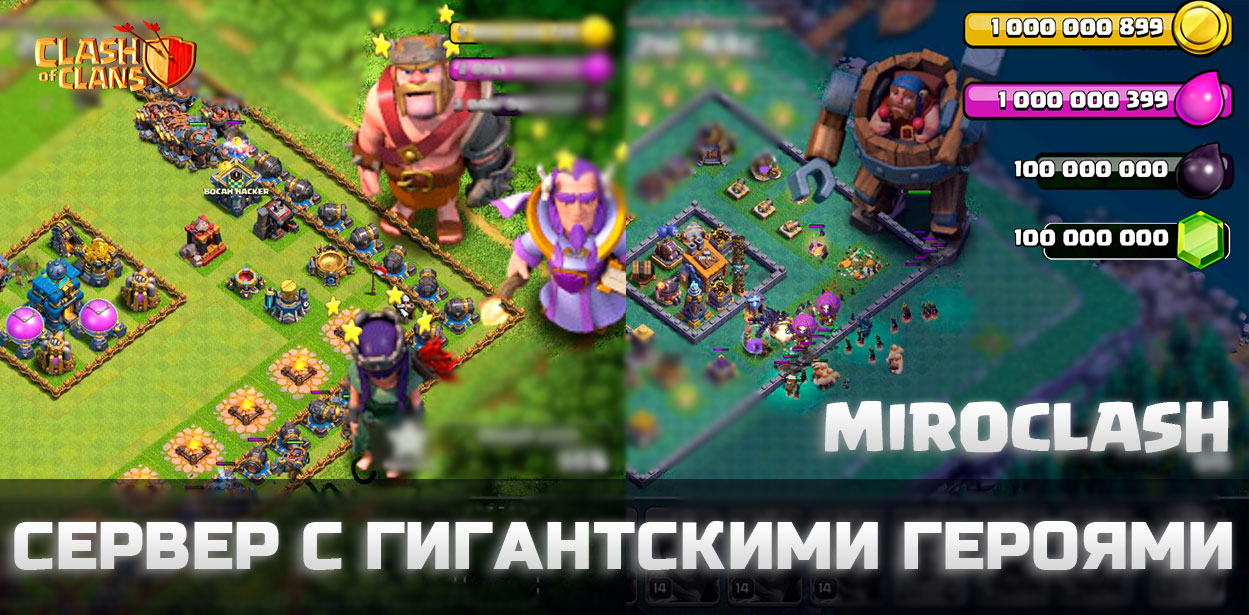 MiroClash - сервер с гигантскими героями