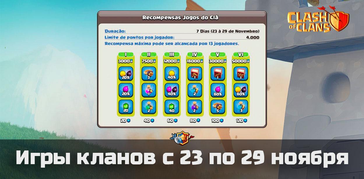 Награды для игр кланов с 23 по 29 ноября в Clash of Clans