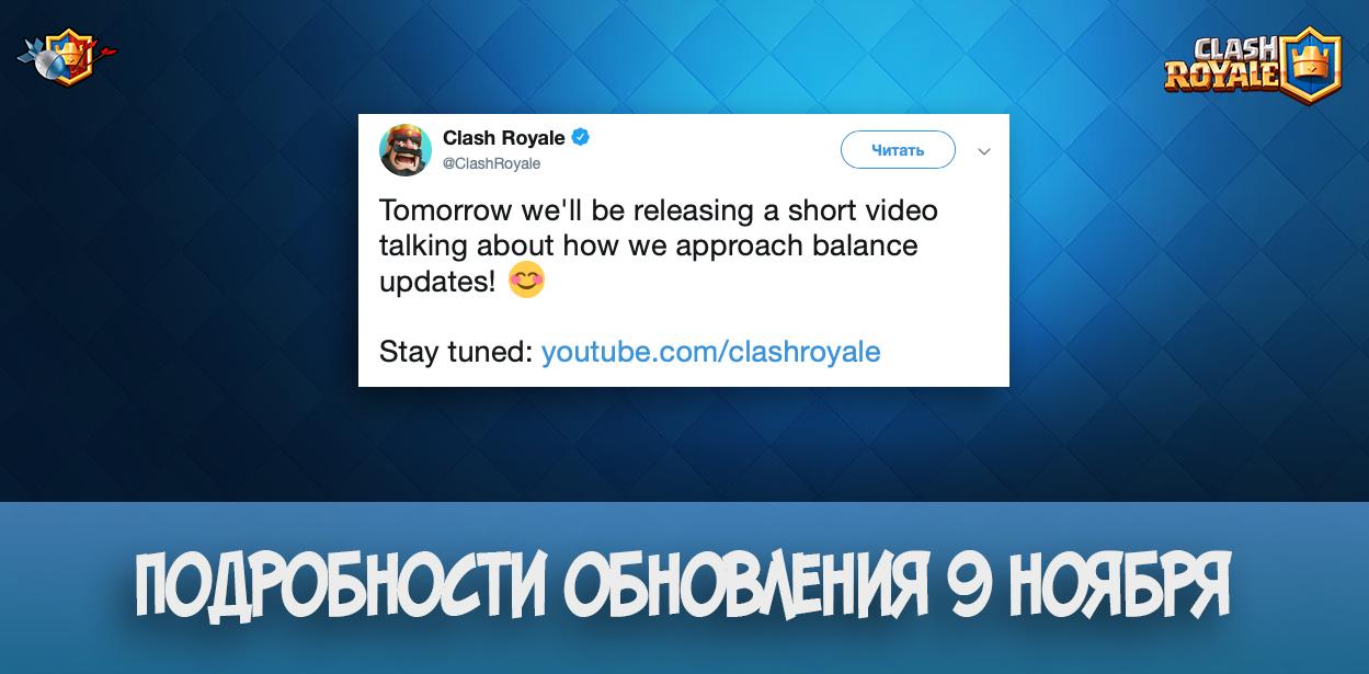 Подробности обновления 9 ноября в Clash Royale