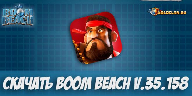 Скачать Boom Beach 35.158