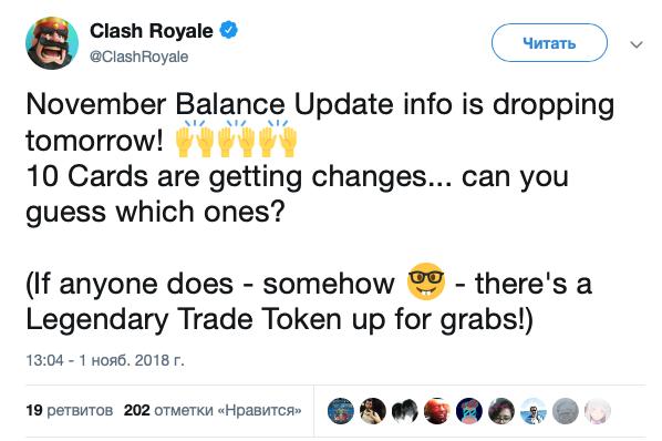 Твит про ноябрьское обновление в Clash Royale