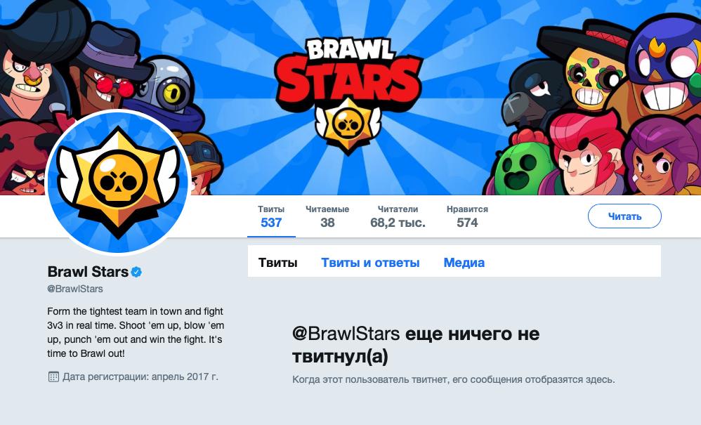 Twitter - Brawl Stars