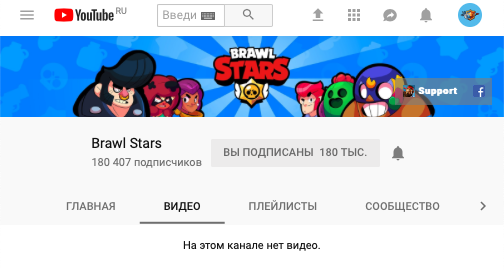 YouTube Brawl Stars без видео