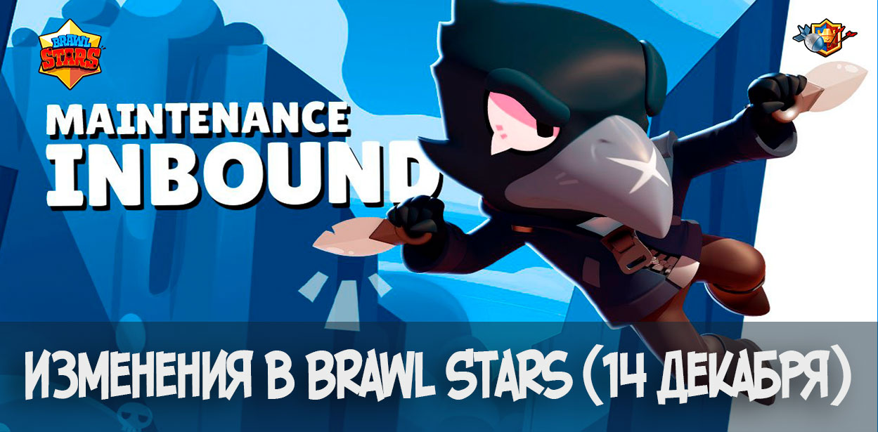 Изменения в Brawl Stars (14 декабря)