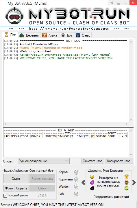 MyBot v.7.6.5