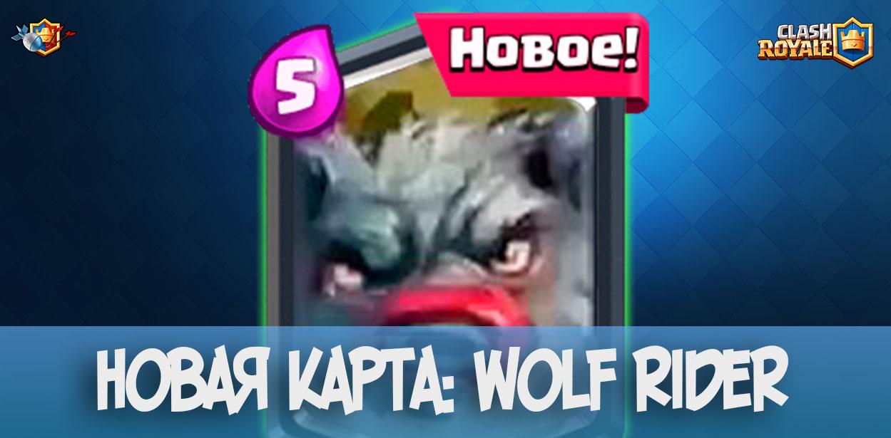 Найдена новая карта в Clash Royale (Wolf Rider/ Всадник-волк)