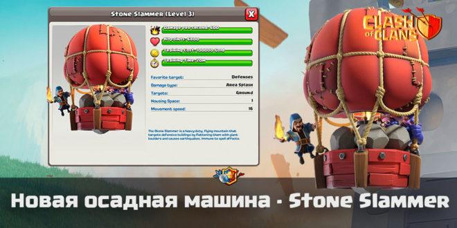 Новая осадная машина - Stone Slammer/ Каменный разрушитель