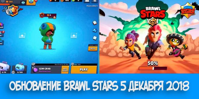 Обновление Brawl Stars 5 декабря 2018