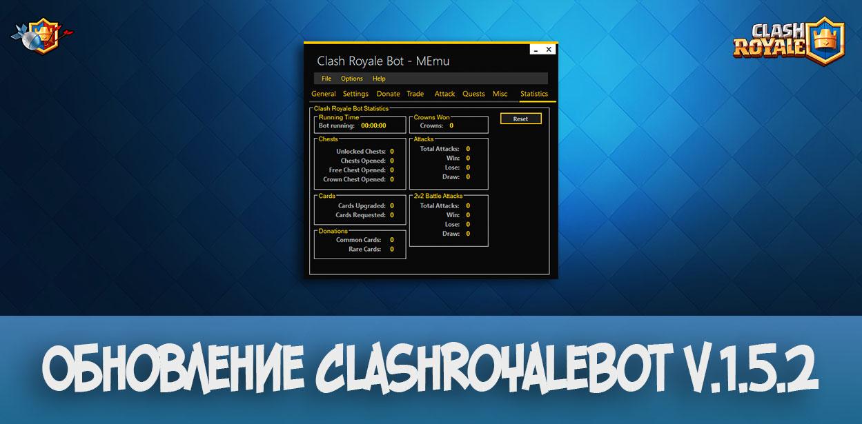 Обновление ClashRoyaleBot v.1.5.2