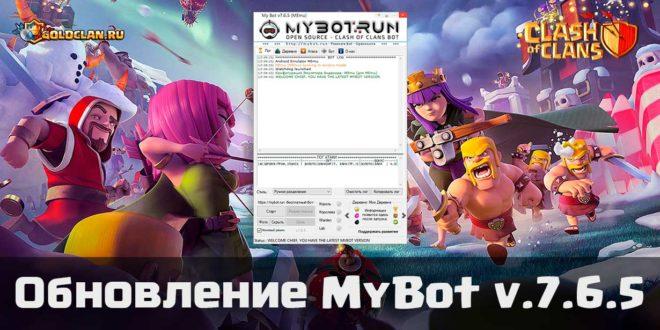 Обновление MyBot v.7.6.5 - декабрьское обновление 2018