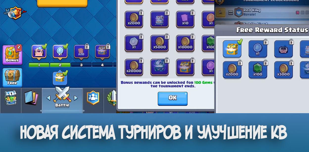 Новая система турниров и улучшение кв в Clash Royale