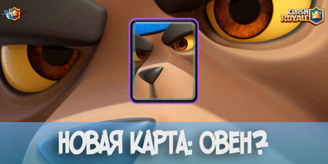 Разработчики показали новую карту - Aries/ Баран?