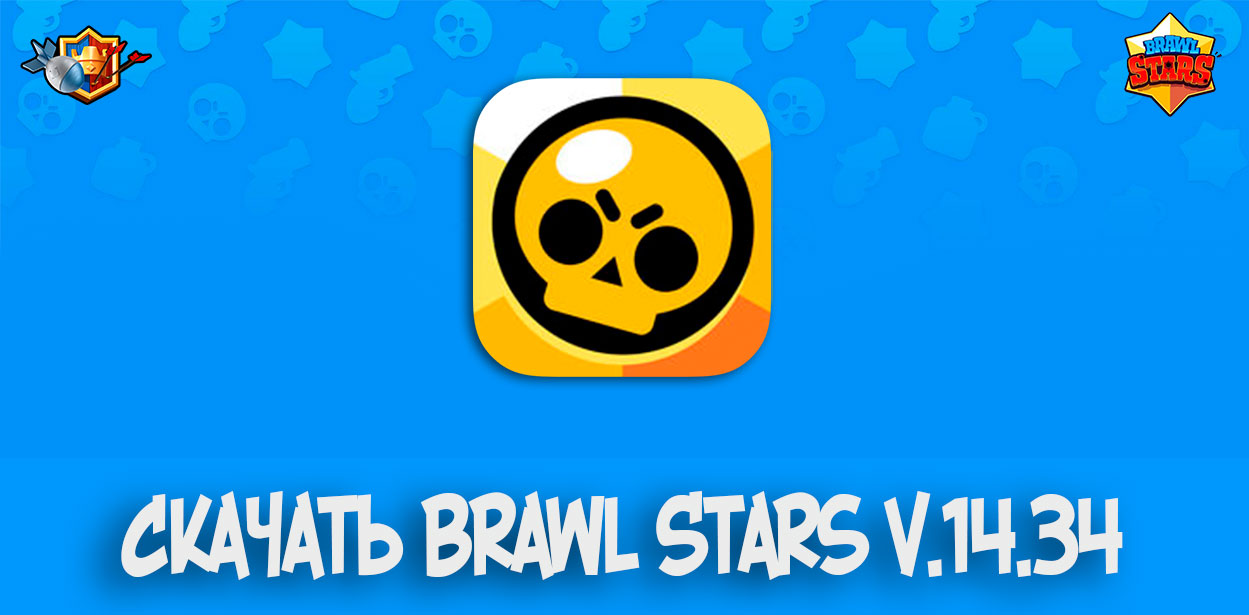 Скачать Brawl Stars v.14.34 (apk Android)