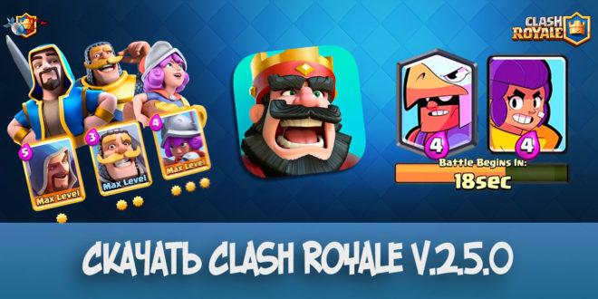 Скачать Clash Royale v.2.5.0 (декабрьское обновление)