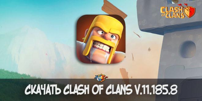 Скачать Clash of Clans v.11.185.8 - декабрьское обновление