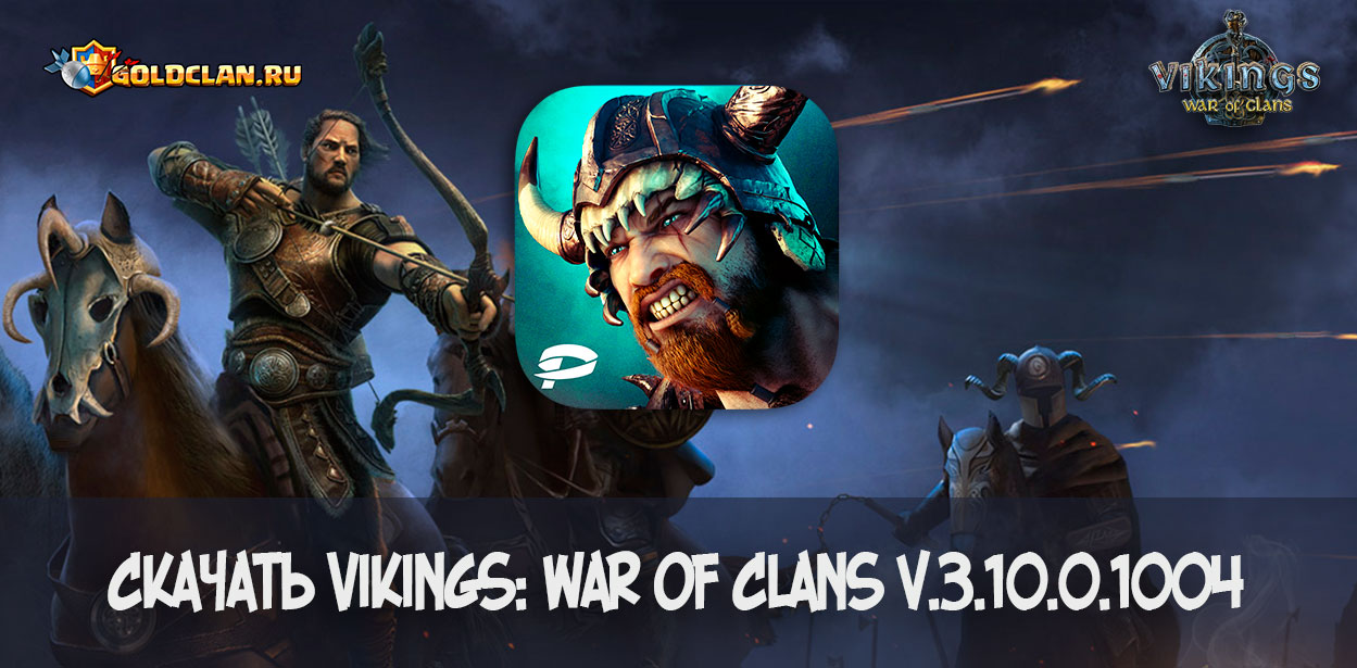 Скачать Vikings: War of Clans v.3.10.0.1004 (apk/ android)