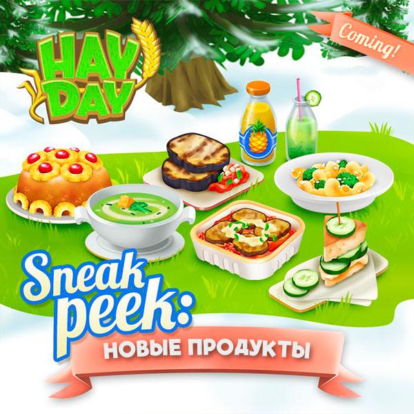Sneak Peek #2 - Новые продукты в Hay Day