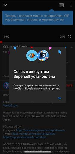 Связь с Supercell установлена