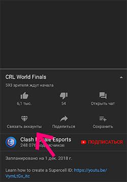 Связать Supercell ID и YouTube